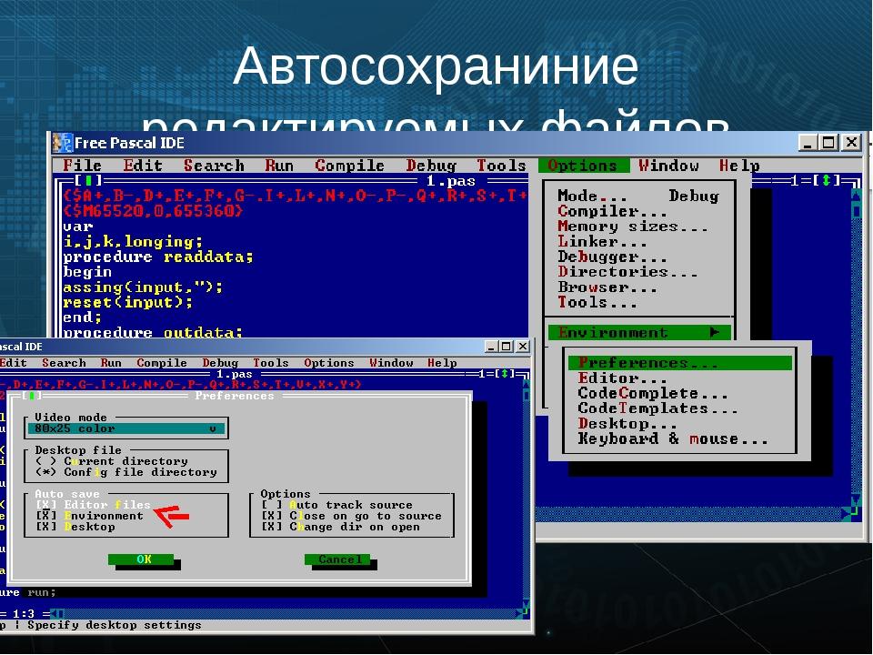 Автосохраниние редактируемых файлов