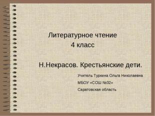 Литературное чтение 4 класс Н.Некрасов. Крестьянские дети. Учитель Туркина О