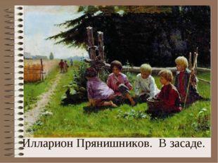 Илларион Прянишников. В засаде. Алексей Степанов. Дети на хворосте Электронно