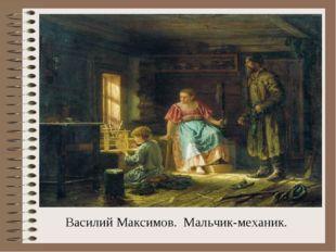 Василий Максимов. Мальчик-механик. Электронное пособие