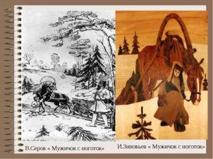 В.Серов « Мужичок с ноготок» И.Зиновьев « Мужичок с ноготок» Электронное посо