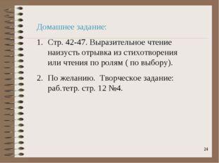* Домашнее задание: Стр. 42-47. Выразительное чтение наизусть отрывка из стих