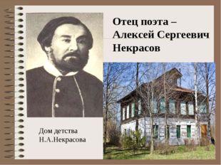 Отец поэта – Алексей Сергеевич Некрасов Дом детства Н.А.Некрасова