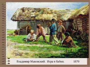 Владимир Маковский. Игра в бабки. 1870