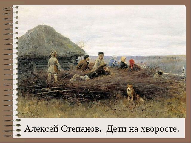 Алексей Степанов. Дети на хворосте. Электронное пособие