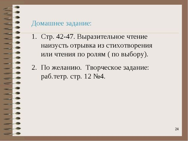 * Домашнее задание: Стр. 42-47. Выразительное чтение наизусть отрывка из стих...