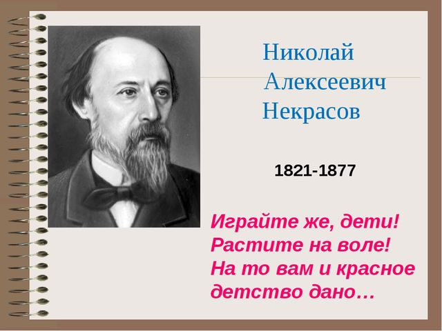 Николай Алексеевич Некрасов 1821-1877 Играйте же, дети! Растите на воле! На т...
