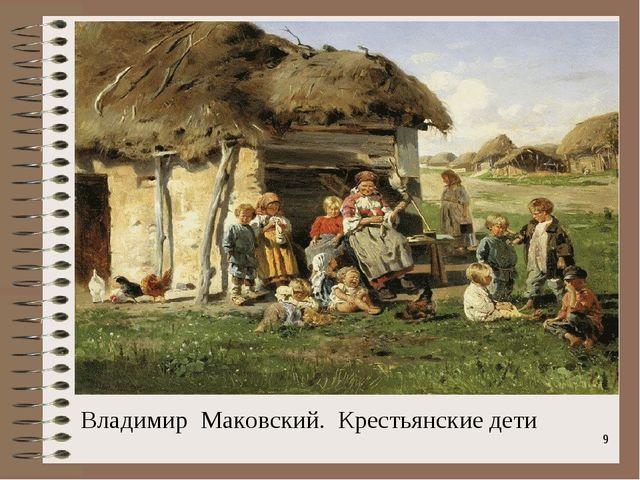 * Владимир Маковский. Крестьянские дети