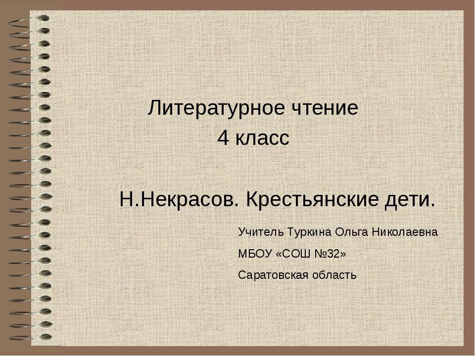 Литературное чтение 4 класс Н.Некрасов. Крестьянские дети. Учитель Туркина О...