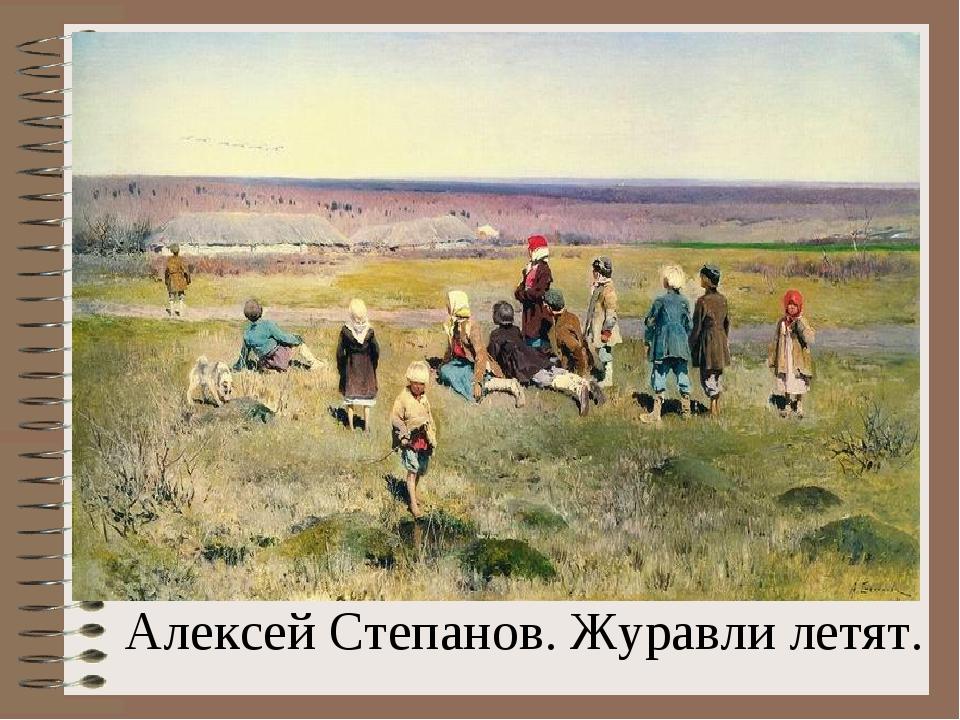 Алексей Степанов. Журавли летят. Электронное пособие
