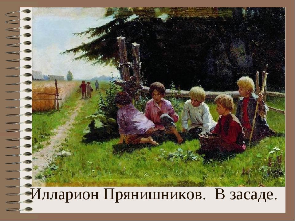 Илларион Прянишников. В засаде. Алексей Степанов. Дети на хворосте Электронно...
