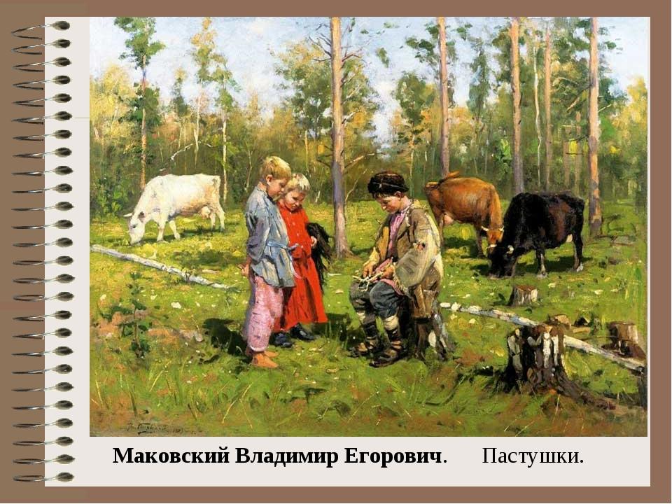 Маковский Владимир Егорович. Пастушки. Электронное пособие