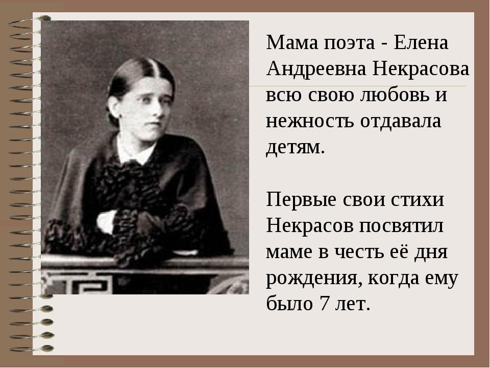 Мама поэта - Елена Андреевна Некрасова всю свою любовь и нежность отдавала д...