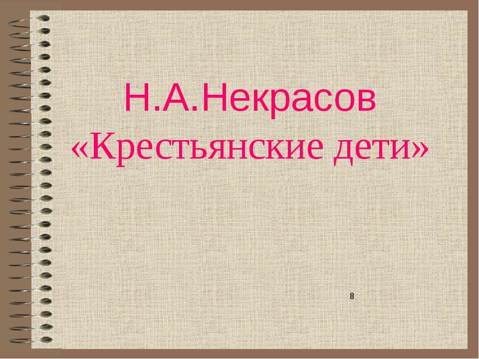 Н.А.Некрасов «Крестьянские дети» * Электронное пособие