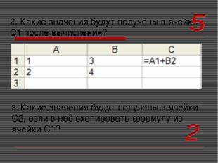 2. Какие значения будут получены в ячейке С1 после вычисления? 3. Какие значе