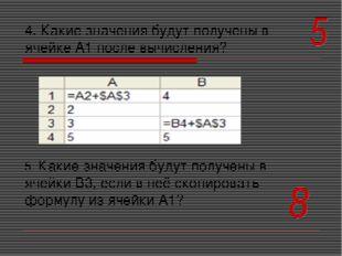 4. Какие значения будут получены в ячейке А1 после вычисления? 5. Какие значе