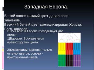 Западная Европа. В этой эпохе каждый цвет давал свое значение. Верхний белый