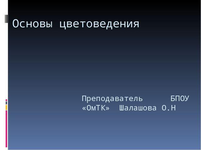 Основы цветоведения Преподаватель БПОУ «ОмТК» Шалашова О.Н