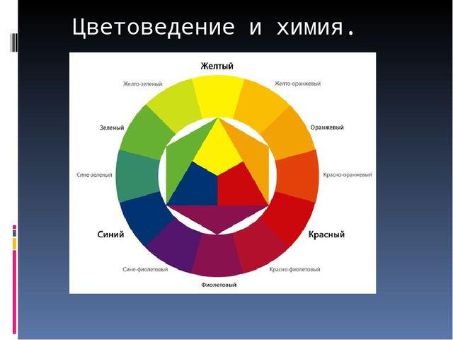Цветоведение и химия.