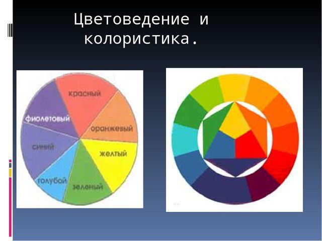 Цветоведение и колористика.