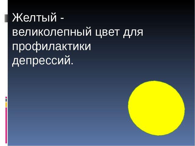 Желтый - великолепный цвет для профилактики депрессий.