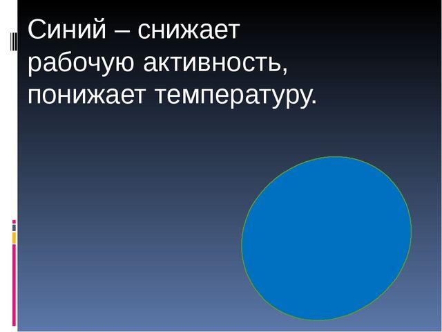 Синий – снижает рабочую активность, понижает температуру.