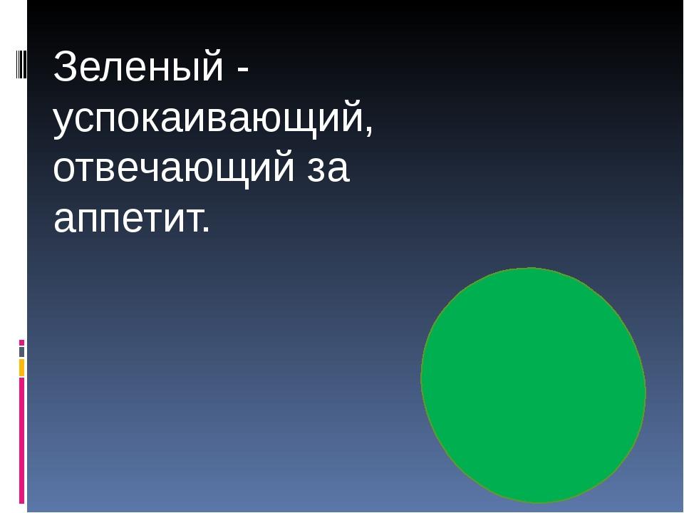 Зеленый - успокаивающий, отвечающий за аппетит.