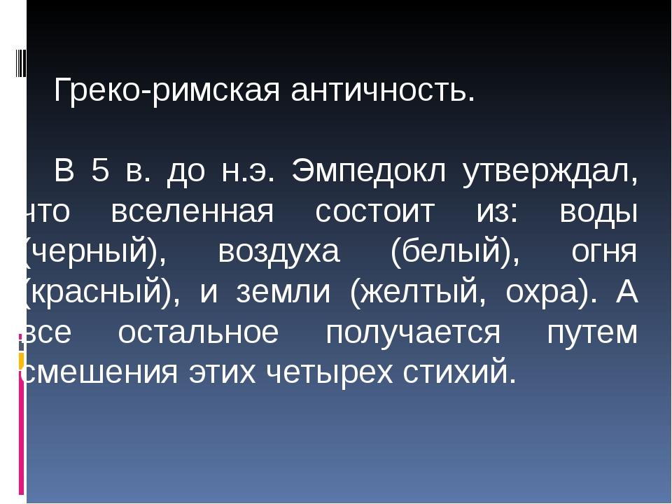 Греко-римская античность. В 5 в. до н.э. Эмпедокл утверждал, что вселенная со...