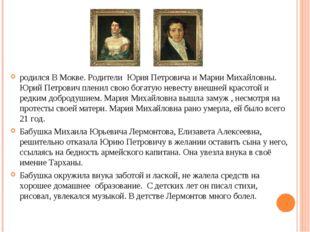 родился В Мокве. Родители Юрия Петровича и Марии Михайловны. Юрий Петрович пл