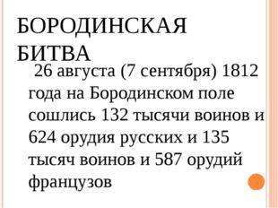 БОРОДИНСКАЯ БИТВА 26 августа (7 сентября) 1812 года на Бородинском поле сошли