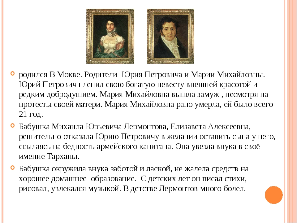родился В Мокве. Родители Юрия Петровича и Марии Михайловны. Юрий Петрович пл...