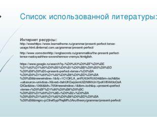 Список использованной литературы: Интернет ресурсы: http://wwwhttps://www.lea