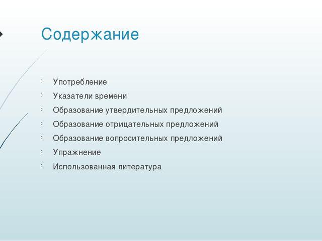 Содержание Употребление Указатели времени Образование утвердительных предложе...