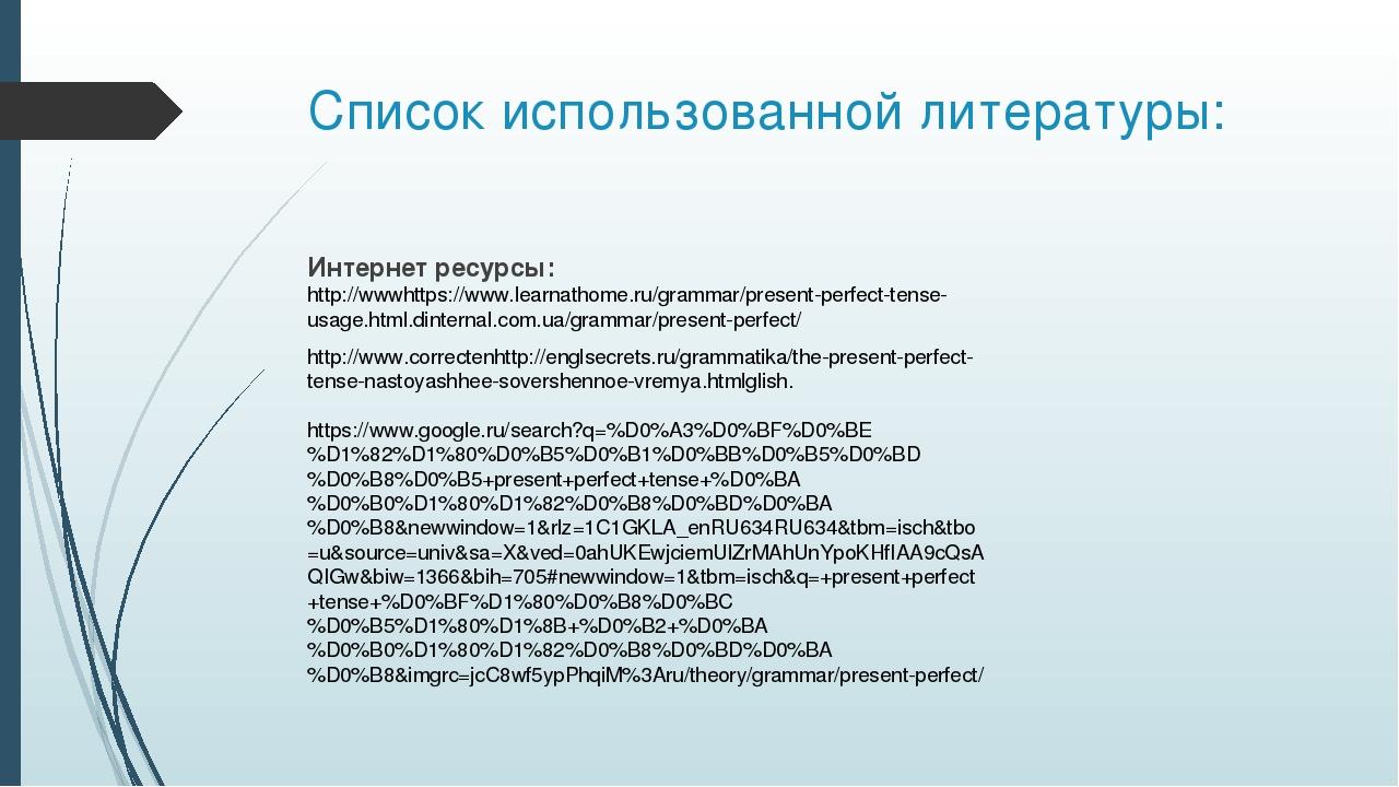 Список использованной литературы: Интернет ресурсы: http://wwwhttps://www.lea...