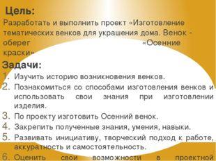 Цель: Разработать и выполнить проект «Изготовление тематических венков для у