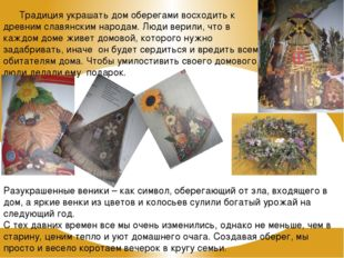 Традиция украшать дом оберегами восходить к древним славянским народам. Люди