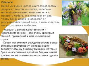 Обереги Венок из живых цветов считался оберегом – девушка с венком на голове,