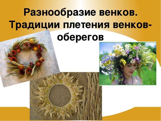 Разнообразие венков. Традиции плетения венков-оберегов