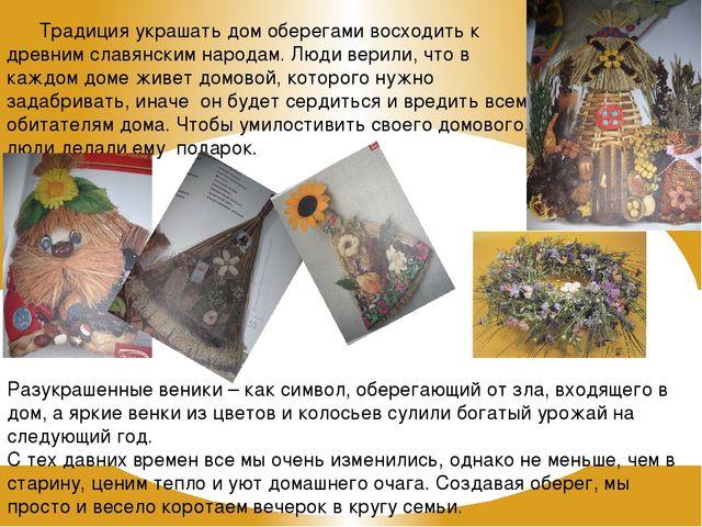 Традиция украшать дом оберегами восходить к древним славянским народам. Люди...