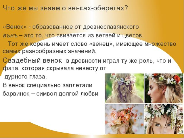 Что же мы знаем о венках-оберегах? «Венок» - образованное от древнеславянског...