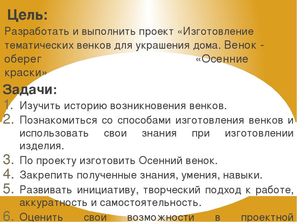Цель: Разработать и выполнить проект «Изготовление тематических венков для у...