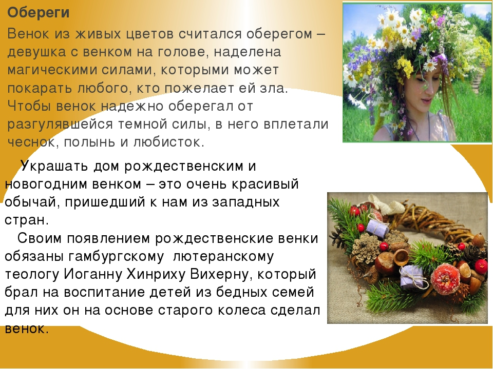 Обереги Венок из живых цветов считался оберегом – девушка с венком на голове,...