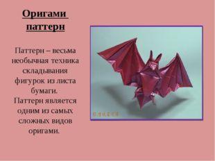 Оригами паттерн  Паттерн – весьма необычная техника складывания фигурок из л