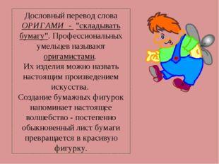 """Дословный перевод слова ОРИГАМИ - """"складывать бумагу"""". Профессиональных умель"""