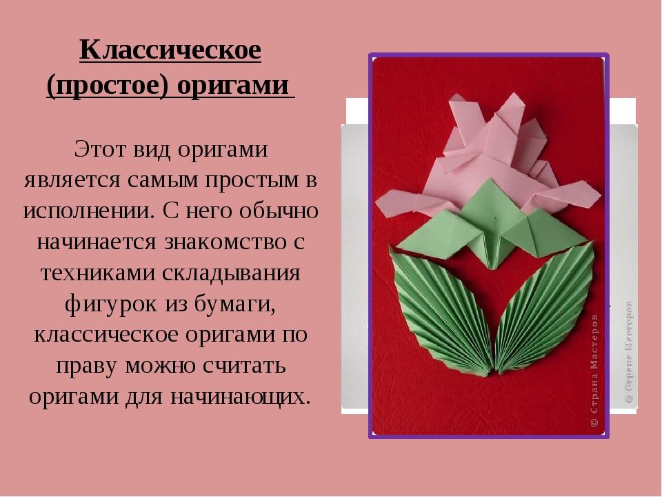 Классическое (простое) оригами Этот вид оригами является самым простым в исп...