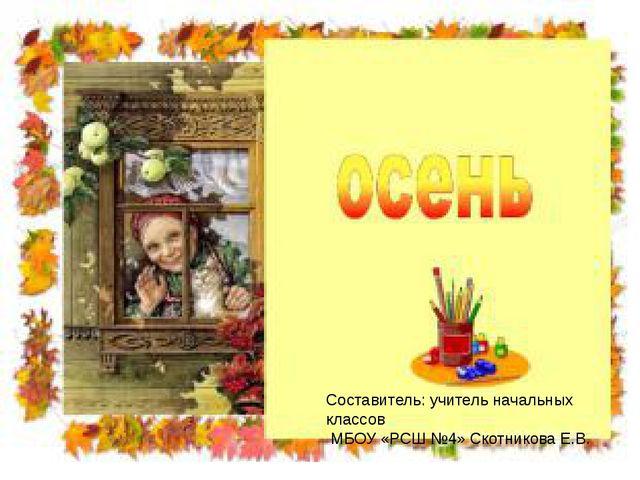 Составитель: учитель начальных классов МБОУ «РСШ №4» Скотникова Е.В.