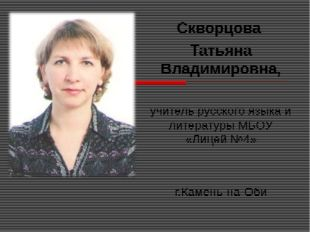 Скворцова Татьяна Владимировна, учитель русского языка и литературы МБОУ «Лиц