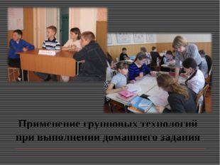 Применение групповых технологий при выполнении домашнего задания