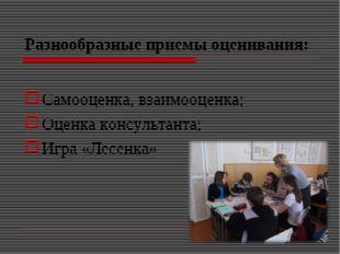 Разнообразные приемы оценивания: Самооценка, взаимооценка; Оценка консультант
