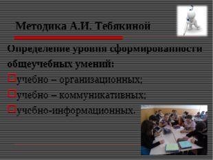 Методика А.И. Тебякиной Определение уровня сформированности общеучебных умени